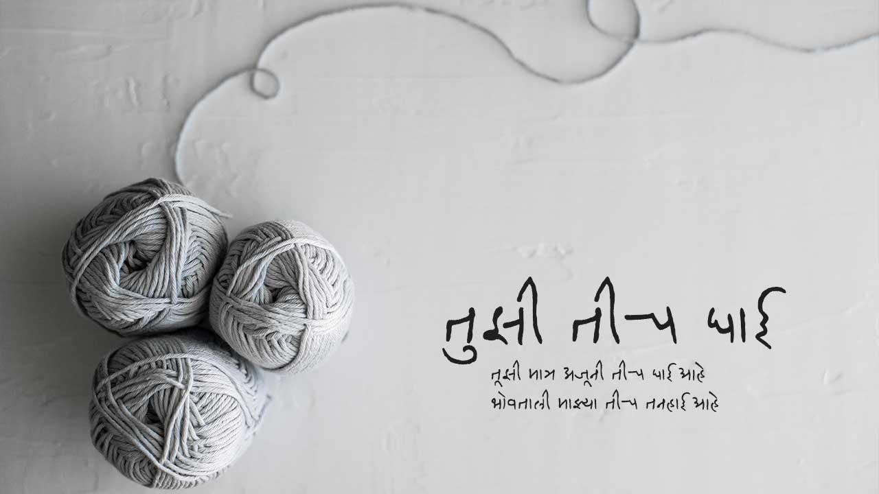 तुझी तीच घाई - मराठी गझल | Tujhi Teech Ghai - Marathi Ghazal