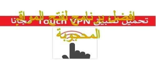 تحميل برنامج توش فى بى ان Touch VPN مهكر فتح المواقع المحجوبة للكمبيوتر والموبايل