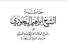 Download Kitab Hasyiah Al-Bajuri Jilid 1 & 2 (PDF)