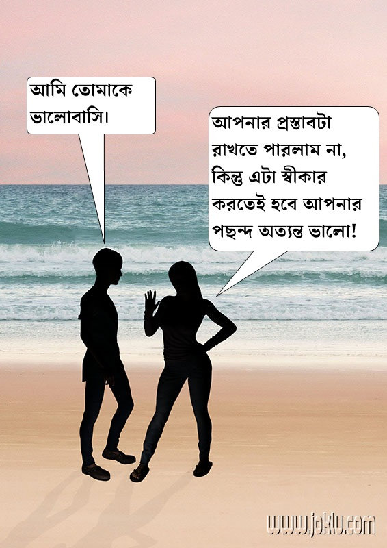 I love you joke in Bengali