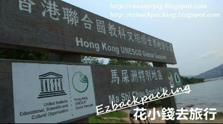 香港世界地質公園位置分佈