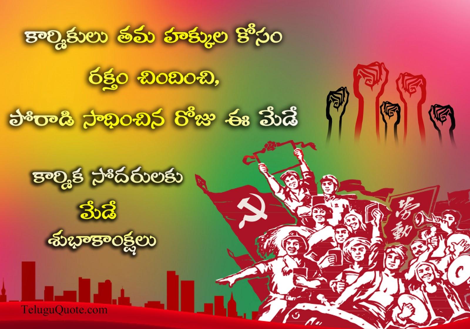 May Day Quotes Telugu