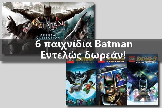 Τρελή προσφορά: Έξι Batman Video Games Εντελώς Δωρεάν