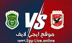 مشاهدة مباراة الأهلي والاتحاد السكندري بث مباشر ايجي لايف بتاريخ 28-12-2020 في الدوري المصري