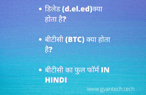 BTC FULL FORM IN HINDI