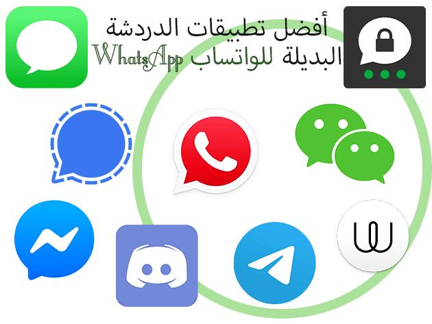 أفضل تطبيقات الدردشة البديلة للواتساب WhatsApp