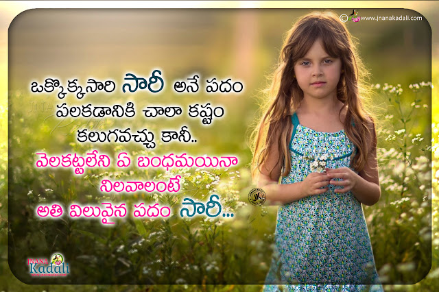 nice words on relationship, best words to express in a relationship, beautiful relationship messages in telugu