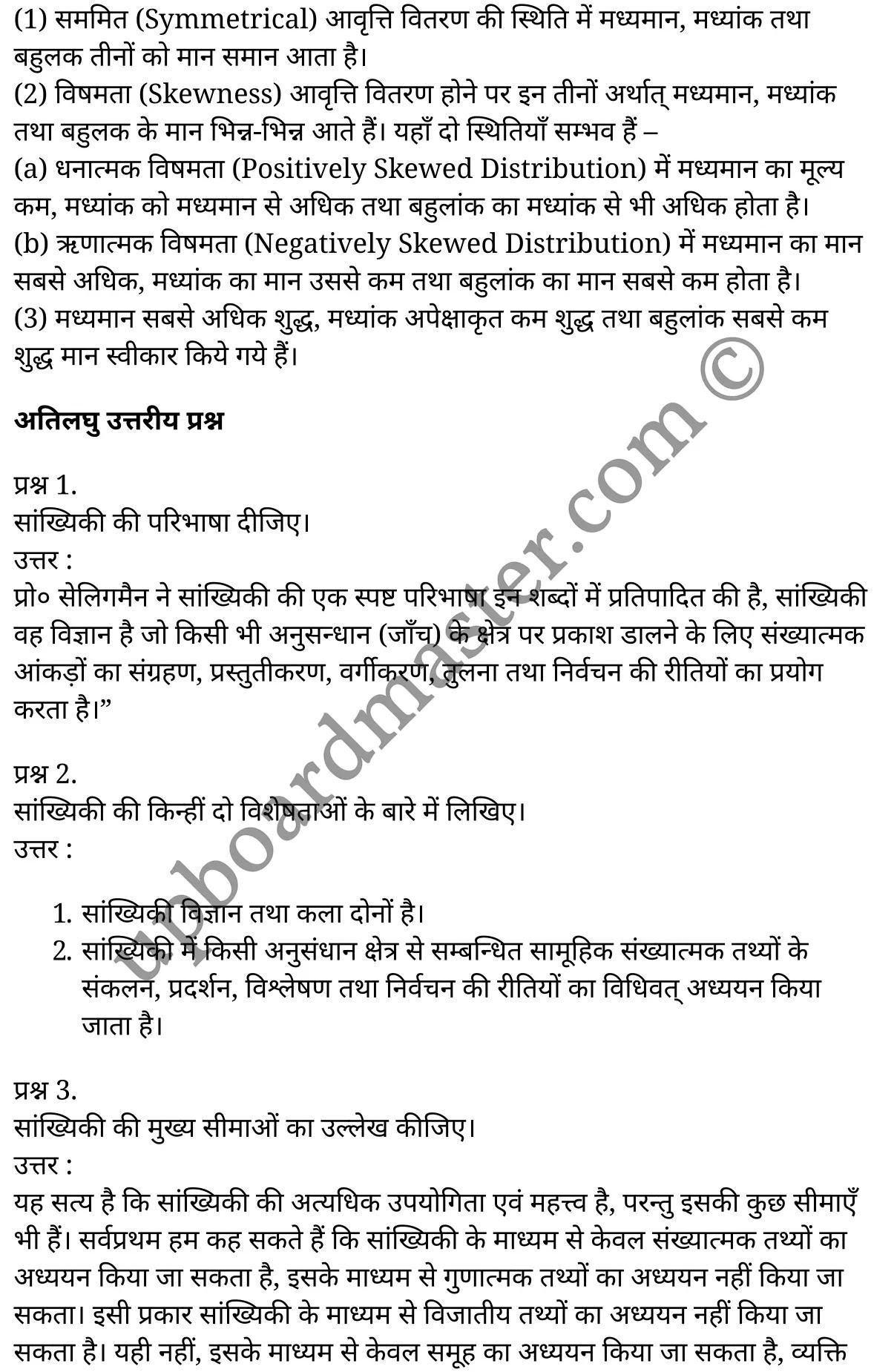 class 11 psychology chapter 12 hindi 61