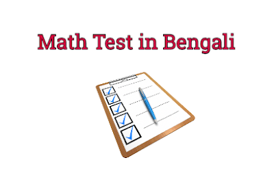 Math Test in Bengali  | Online Free Mathematics Practice for Competitive