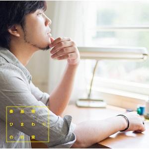 Motohiro Hata - Himawari No Yakusoku (2014) mp3