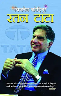 business kohinoor ratan tata biography hindi,best biography books in hindi,best autobiography books in hindi