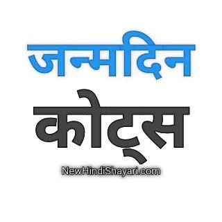 Happy Birthday Shayari 2020 in Hindi With HD Images | हैप्पी बर्थडे शायरी 2020