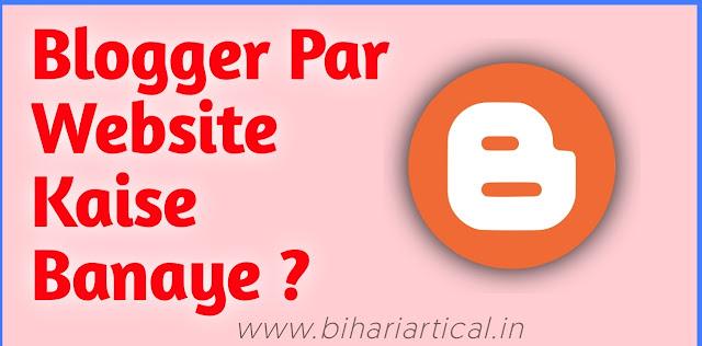 Blogger Par Website Kaise Banaye