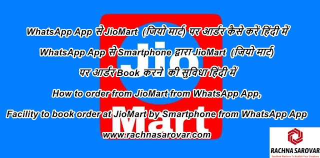 WhatsApp App से JioMart  (जियो मार्ट) पर आर्डर कैसे करें हिंदी में , WhatsApp App से Smartphone द्वारा JioMart  (जियो मार्ट) पर आर्डर Book करने  की सुविधा हिंदी में