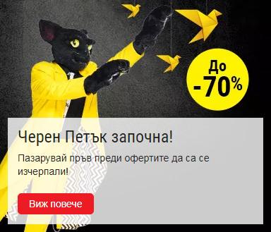 TopShop → ЧЕРЕН ПЕТЪК до -70% от 10-11 Ноември 2020