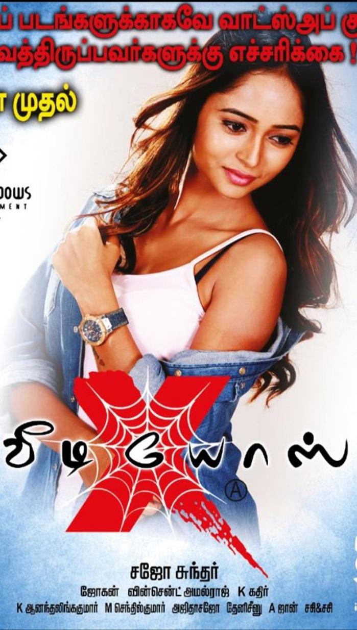 XVideos (2018) Full Movie in Tamil