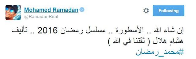 أخر أخبار الفنان : محمد رمضان يستأنف تصوير جواب إعتقال بعد الانتهاء من الاسطورة
