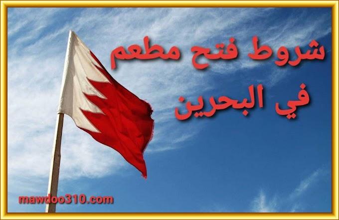 شروط فتح مطعم في البحرين : الاشتراطات الصحية للمطاعم في البحرين
