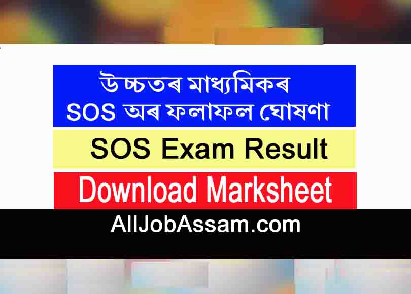 Check Assam SOS HS B-Block Result
