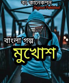 মুখোশ -বাংলা গল্প - Bengali New Story 2020