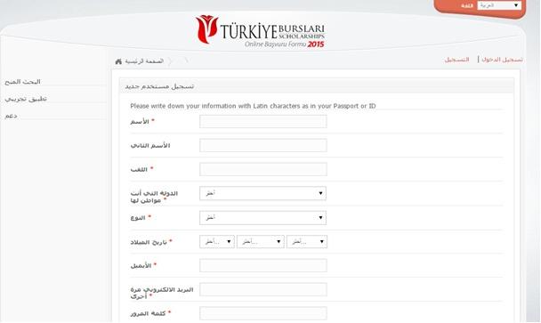 منح تركيا 2016