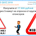 [Лохотрон] clicgivens.ru Отзывы, развод на деньги! Самая масштабная в мире BIG QUIZ 2018