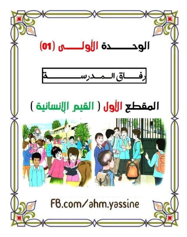 مذكرات المقطع 1 في اللغة العربية للسنة 5 ابتدائي PDF