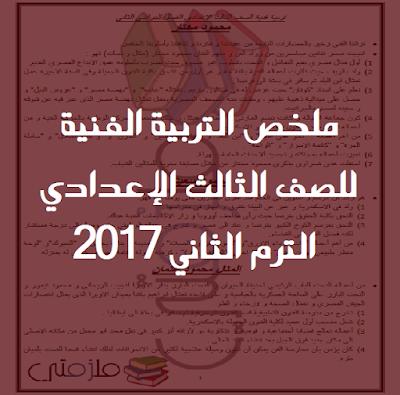 ملخص التربية الفنية للصف الثالث الإعدادي الترم الثاني 2017