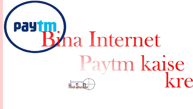 Use paytm without internet in hindi {exclusive}