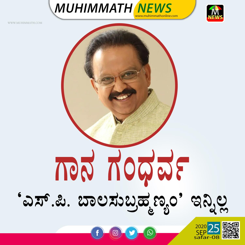 BIG BREAKING : ಗಾನ ಗಂಧರ್ವ `ಎಸ್.ಪಿ.     ಬಾಲಸುಬ್ರಹ್ಮಣ್ಯಂ' ಇನ್ನಿಲ್ಲ