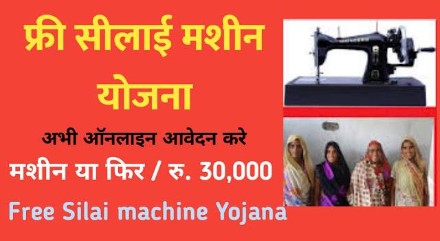 फ्री सिलाई मशीन योजना 2020: आवेदन पत्र, पंजीकरण फॉर्म Free Silai Machine Free Sewing Machine Scheme 2020
