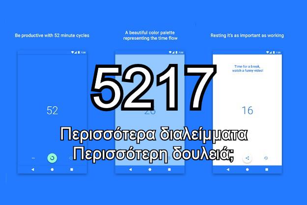 5217 - Μία εφαρμογή που μας κάνει πιο παραγωγικούς