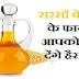 सरसो के तेल के हैरान कर देने वाले फायदे | Sarson Ke Tel Ke Fayde | Amazing Benefits of Mustard Oil By Baba Ramdev Tips