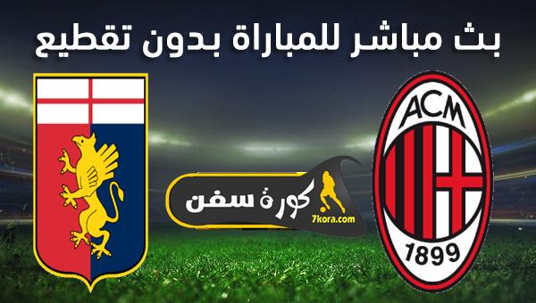موعد مباراة ميلان وجنوى بث مباشر بتاريخ 08-03-2020 الدوري الايطالي