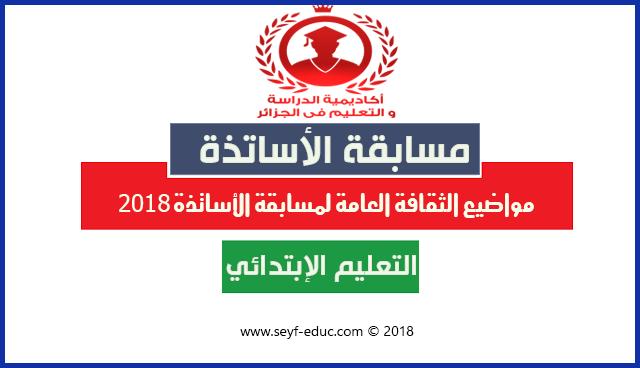 مواضيع الثقافة العامة لمسابقة الأساتذة 2018