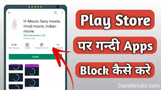 How to Block Dirty Apps in Play Store