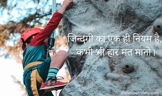 motivational quotes in hindi one line