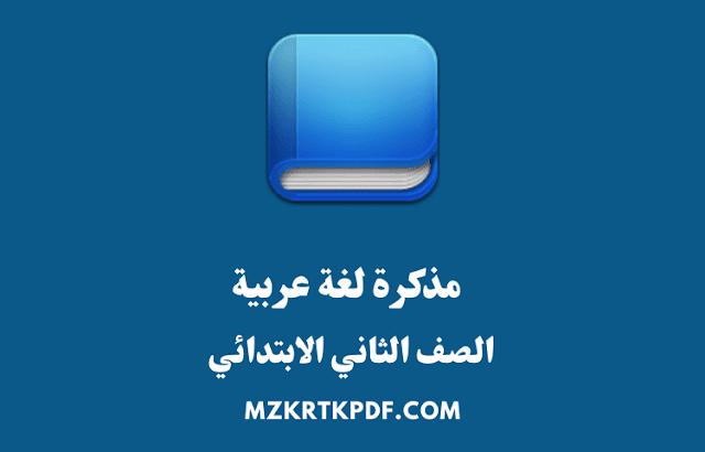 مذكرة لغة عربية للصف الثاني الابتدائي الترم الاول