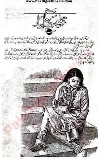 Titli Jaisa Pyaar Episode 2 By Rahat Jabeen
