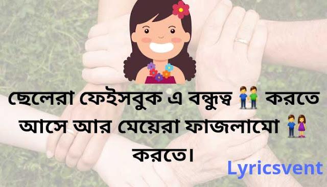 status bangla