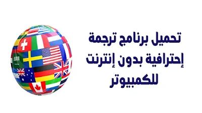 تحميل برنامج ترجمة بدون نت للكمبيوتر