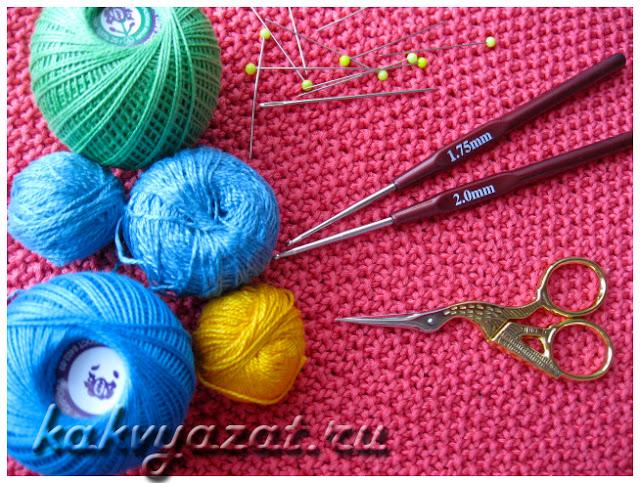 Материалы и инструменты для вязания крючком декоративного цветка.