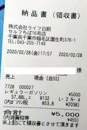 ライフ白銅 セルフちば16号店 2020/2/28 のレシート