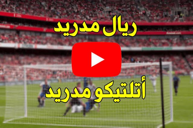 موعد مباراة ريال مدريد واتليتكو مدريد بث مباشر بتاريخ 01-02-2020 الدوري الاسباني