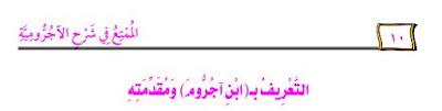 Mengenal Ibnu Ajurruum - al mumti fii syarhil ajurrumiyyah