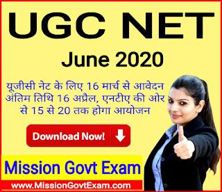 NTA NET June 2020, Net 2020 exam notification