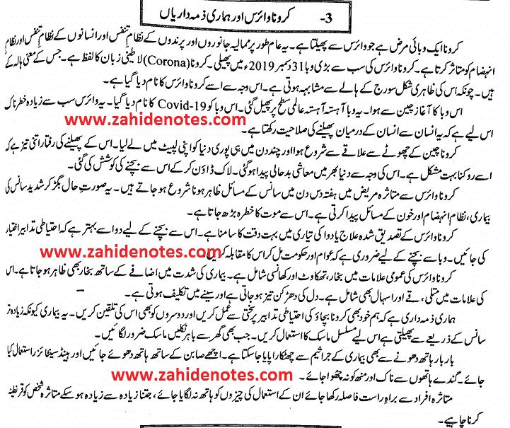 Coronavirus essay in Urdu for 2nd year