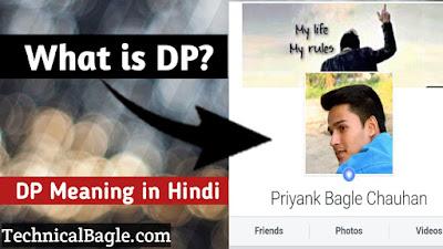 DP की Full Form क्या होती है DP Meaning in Hindi