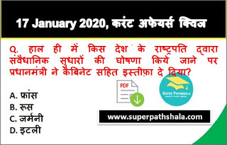 Daily Current Affairs Quiz in Hindi 17 January 2020