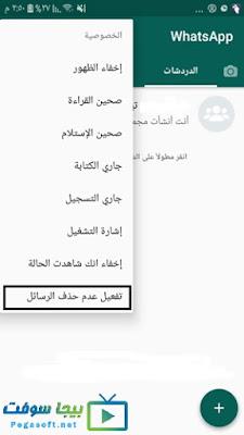 تحميل برنامج واتساب بلس الازرق  ابو صدام الرفاعي